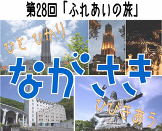 第28回ふれ旅ロゴ