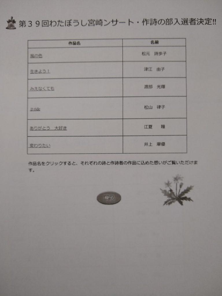 第39回わたぼうし宮崎コンサート・作詞の部入選者決定!! 8月18日(日)14:00開場 宮崎市民文化ホール